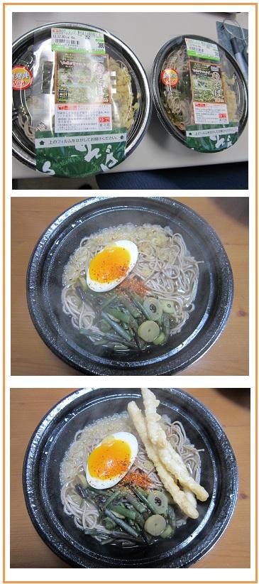 平成23年12月夢そばレンジ麺
