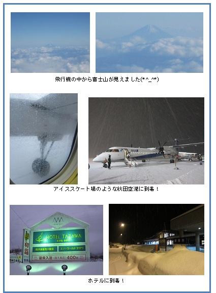 平成24年1月5日秋田到着1