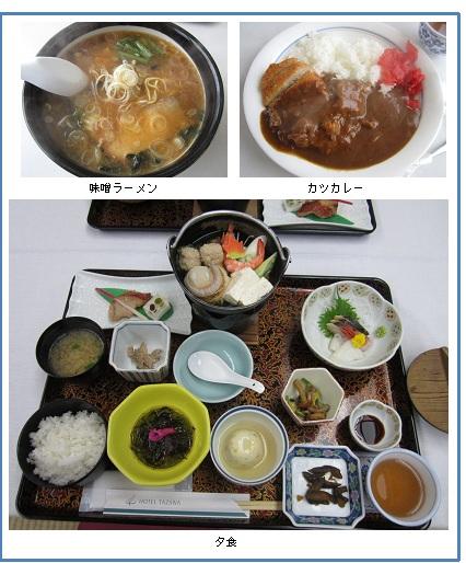 平成24年1月6日昼・夕食