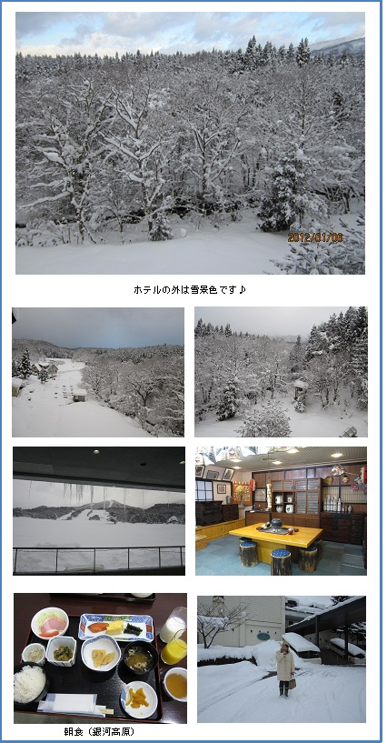平成24年1月6日ホテル