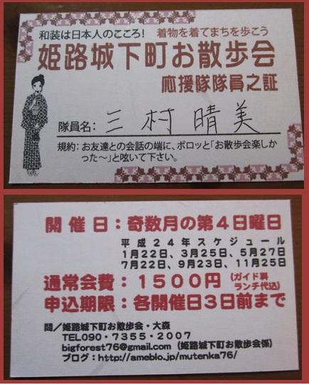 平成24年1月22日城下町お散歩会会員証