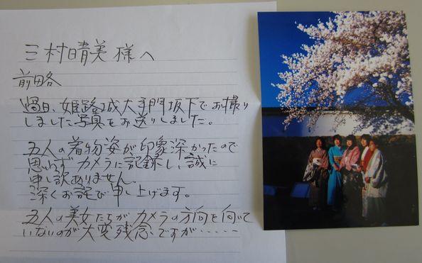 平成24年4月お手紙1