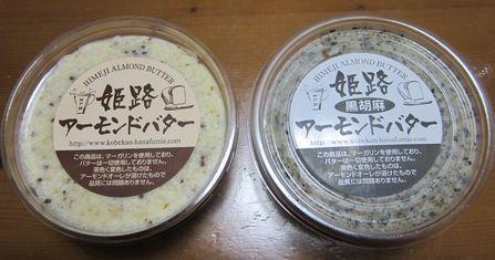 平成24年4月神戸館アーモンドバター