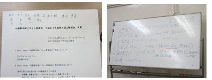 平成24年6月5日地域ビジョン広報部会