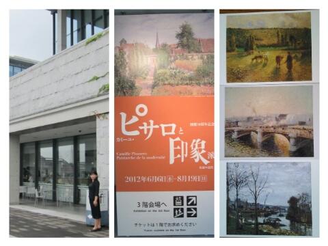 平成24年8月14日県立美術館