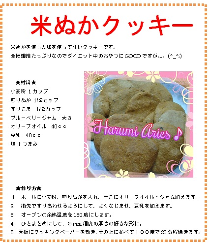 米ぬかクッキー(ありえす)