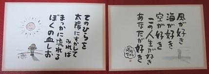 平成24年8月19日やなせたかし展3