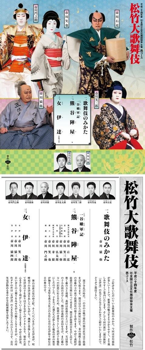 平成24年9月松竹大歌舞伎