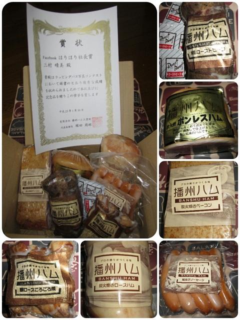 平成24年12月ほりほり社長賞1