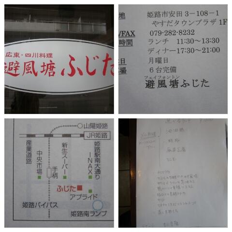 平成25年1月17日ふじた2