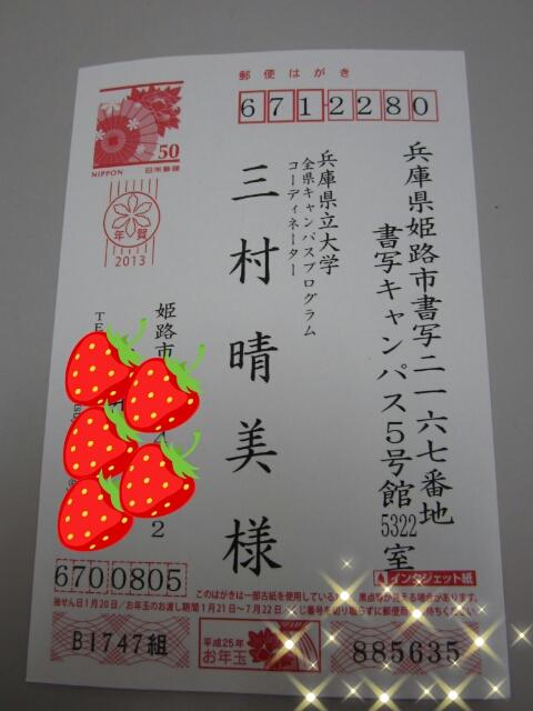 平成25年年賀状三等