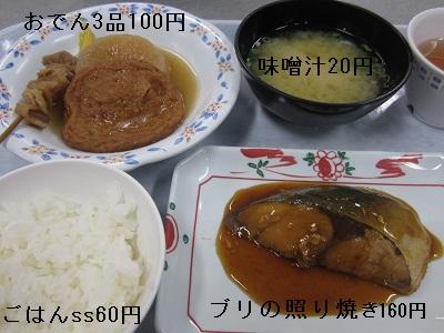 平成25年2月5日学食