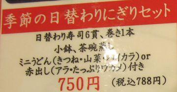 平成25年2月25日おばけ寿司1