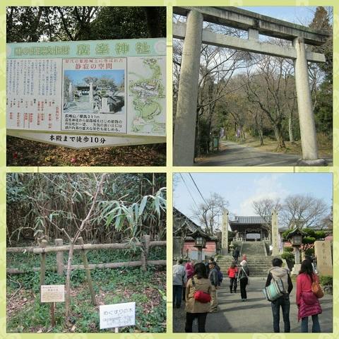 平成25年3月16日広峰神社1