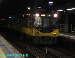 京阪電鉄終電間近の8000と3000急行 1