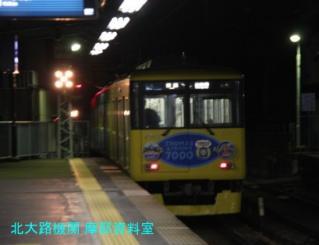京阪電鉄終電間近の8000と3000急行 3