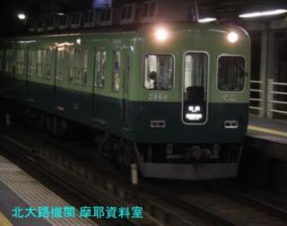 京阪電鉄終電間近の8000と3000急行 4