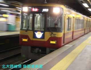 京阪電鉄終電間近の8000と3000急行 5