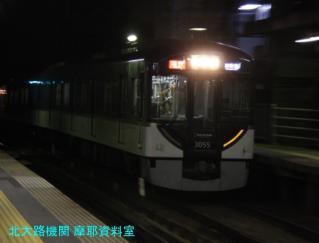 京阪電鉄終電間近の8000と3000急行 6