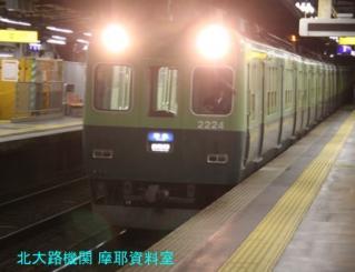 京阪電鉄終電間近の8000と3000急行 7