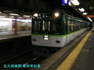 京阪電鉄 紅葉特急2010 1