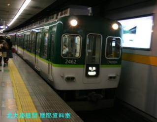 京阪電鉄 紅葉特急2010 2
