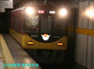 京阪電鉄 紅葉特急2010 3