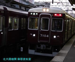 阪急神戸本線始発特急 1