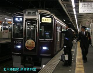 阪急9300系のもみじヘッドマーク2010 2