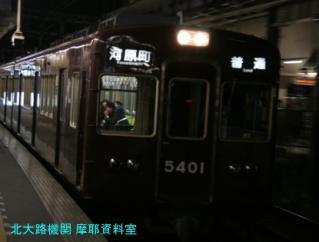 阪急9300系のもみじヘッドマーク2010 3