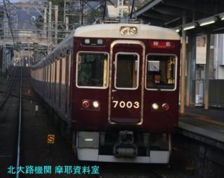 阪急神戸本線始発特急 2