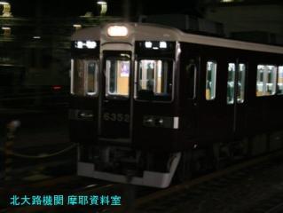 阪急9300系のもみじヘッドマーク2010 4