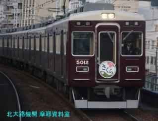 阪急神戸本線始発特急 5