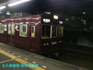 阪急9300系のもみじヘッドマーク2010 8