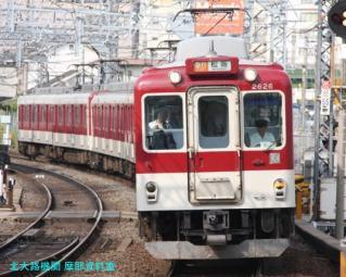 近鉄電車とか、撮ってきたのですが撮影時間僅か12分 2