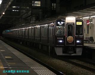 阪急9300系のもみじヘッドマーク2010 9