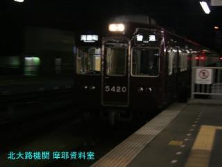 阪急9300系のもみじヘッドマーク2010 10
