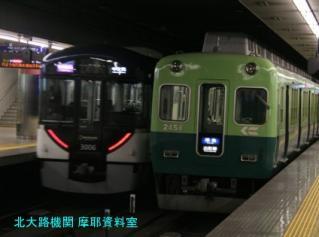 京阪電鉄 紅葉特急2010 4