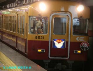 京阪電鉄 紅葉特急2010 5