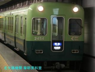 京阪電鉄 紅葉特急2010 6