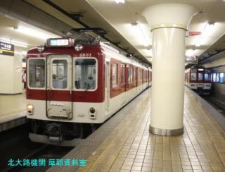 名古屋で見かけた近鉄新型です 10