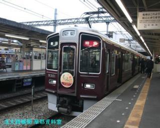 阪急電鉄もみじ号2010 1
