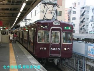 阪急電鉄もみじ号2010 2