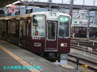 阪急電鉄もみじ号2010 3