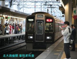 阪急電鉄もみじ号2010 4