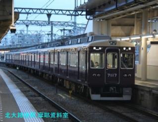 阪急電鉄もみじ号2010 5
