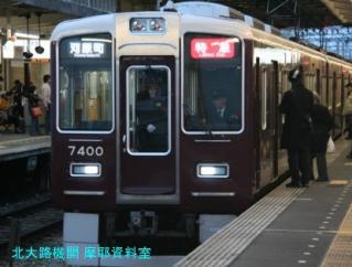 阪急電鉄もみじ号2010 7