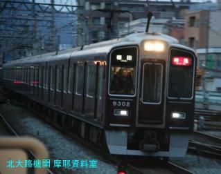阪急電鉄もみじ号2010 9