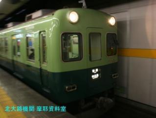 京阪電鉄 紅葉特急2010 7