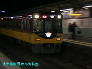 京阪電鉄 紅葉特急2010 9